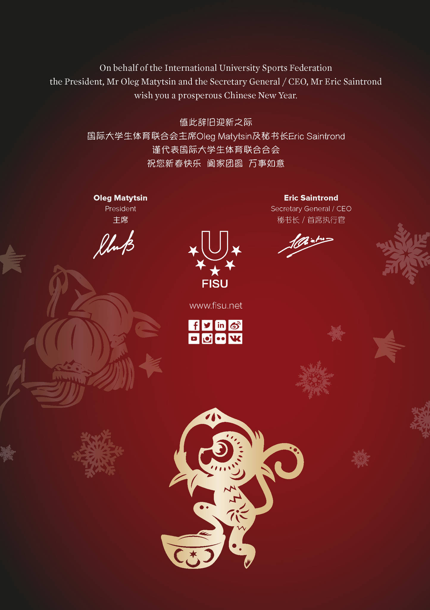 Fisu Greetings For The Chinese New Year